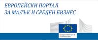 Европейски портал за малък и среден бизнес