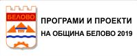 Програми и Проекти на Община Белово 2019г.