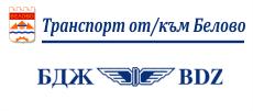 Транспорт от/към Белово